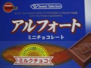 アンセムお菓子アルフォート