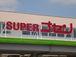 SUPER オセン北上店