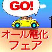 GO!オール電化フェア
