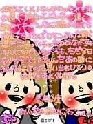 20代☆山陰でリア友作ろう☆