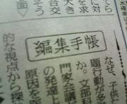 讀賣新聞・編集手帳