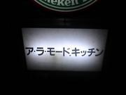 アラモード・キッチン