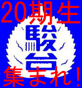 駿台甲府高等学校 20期生