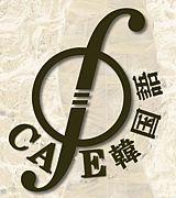 Cafe韓国語