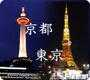 関東出身、京都在住の東男・東女