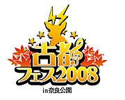 古都フェス〜2008〜