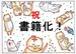 くま夫婦 by 中央ヤンボル