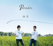 Paradox〜雑草〜