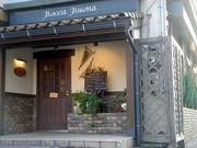 イタリア料理 ボッカ・ボーナ