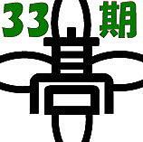 鳴尾高校 33期会