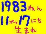 1983年11月17日生まれ
