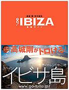 GO! IBIZA/イビサ島 楽園ガイド