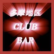 多摩地区 CLUB&BAR