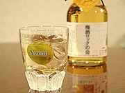 Yzemi 梅酒ロックの会