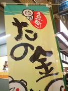 魚町銀天街ヲ盛り上げヨウ!!