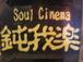 soul music Bar鈍我楽(阿佐ヶ谷)