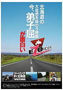 北海道ツーリングEZOライダー