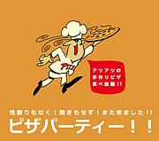 ピザパーティー@金沢MANIER