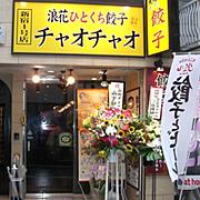 餃々〜チャオチャオ〜新宿一号店