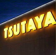 TSUTAYAで映画生活