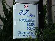 隠れ家ラーメン2.7@茅ヶ崎
