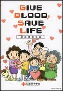 皆で広げよう献血の輪