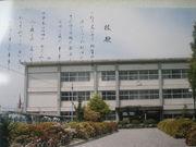 和歌山県橋本市立橋本小学校