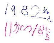 """1982年11月18日産集合!!"""""""