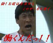 斉藤洋介を崇める会。