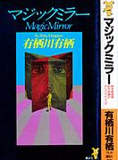マジックミラー