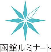 函館ルミナート