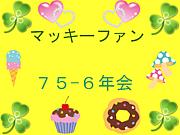 マッキーファン 75-6年会