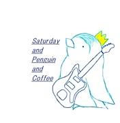 土曜日と人鳥とコーヒー