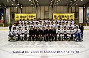関西大学体育会アイスホッケー部