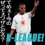 『Nリーグ!』