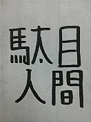 (ダメ)駄目な人間(ダメ)