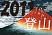 富士山に挑む会 '14