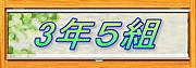 平成15年卒 南中3-5