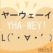 ヤーウェーイ!L(`・∀・´)