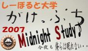 midnight study ♪