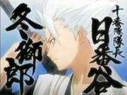 日番谷冬獅郎 【BLEACH】