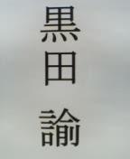 全国の黒田集まれ〜!