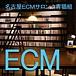 名古屋ECM音楽サロン♪青猫組
