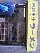 太公望(飛魚出汁)ラーメン