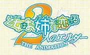 おとボク2 アニメ版
