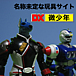 DX微少年/名称未定な玩具サイト