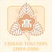 ■CHIKKO TOKUSHIN 88'&89's■