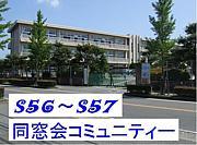 岩戸北S56S57同窓会コミュ