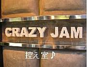 CJ控え室(ブッキング用)