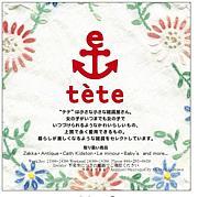 小さな小さな雑貨屋さん『tete』